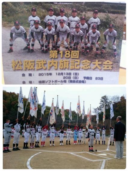 第18回松阪武内旗記念大会